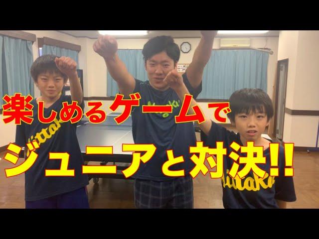 横須賀のアイリス卓球場のジュニアチームの休憩前はいつもこれ‼