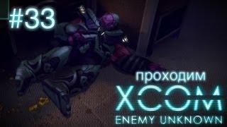 Школьные войны - XCOM: Enemy Unknown - #33