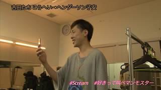 MBS・大阪チャンネルで毎週水曜深夜1時59分~放送の「マンモスター+」大...