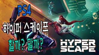 [하이퍼스케이프] 플스판 맛보기  [Hyper scap…