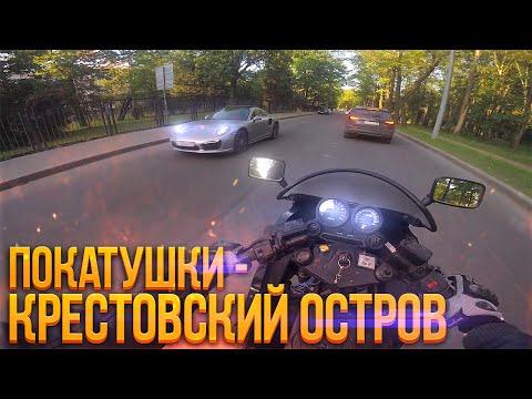 """Покатушки #63 - """"Крестовский Остров"""""""