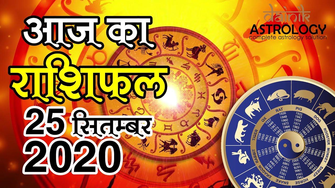 Aaj ka rashifal 25 September 2020 Thursday Dainik horoscope in Hindi