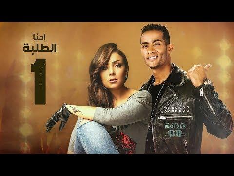 Episode 01 - Ehna El Talaba Series | الحلقة الاولى - مسلسل احنا الطلبة motarjam