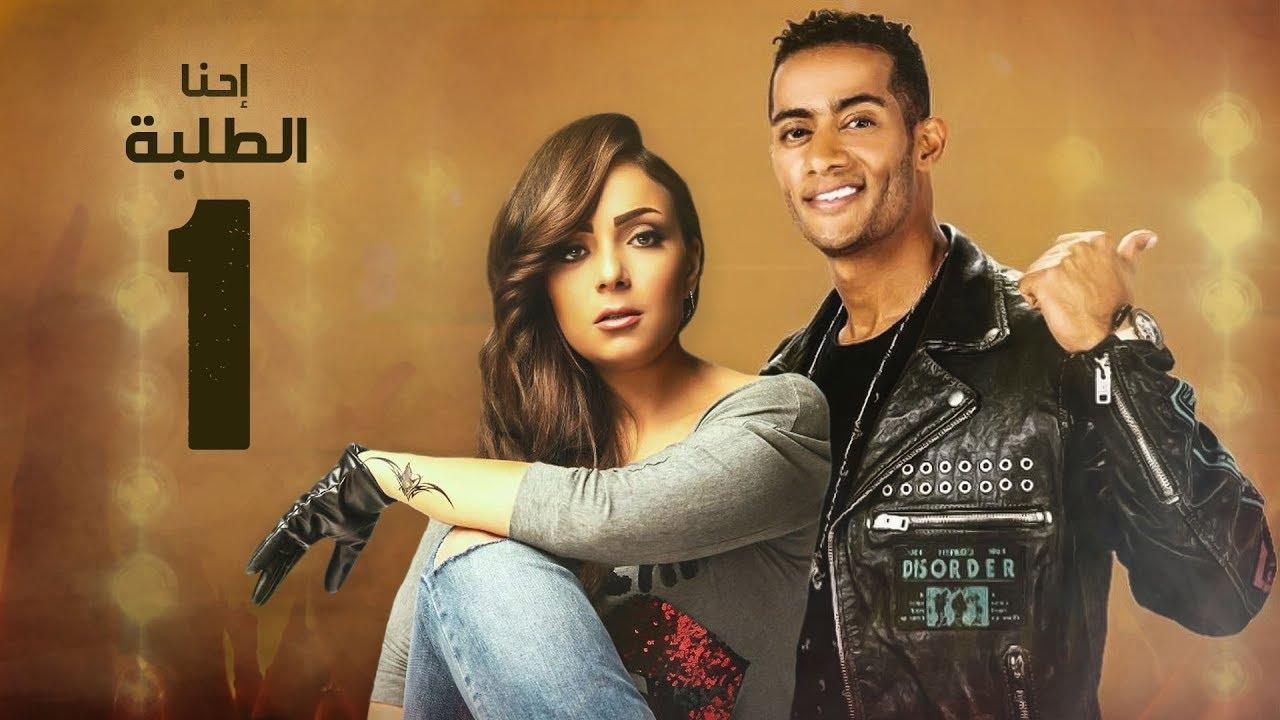 Episode 01 - Ehna El Talaba Series | الحلقة الاولى - مسلسل احنا الطلبة