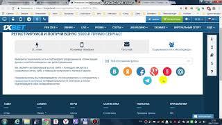 1xbet Регистрация на официальном сайте нового пользователя и вход в личный кабинет