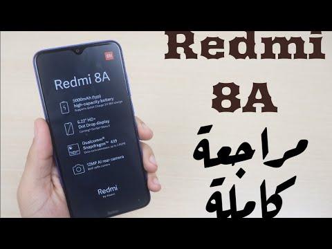 Download فتح صندوق ومراجعة هاتف Redmi 8A / Redmi 8A unboxing + review