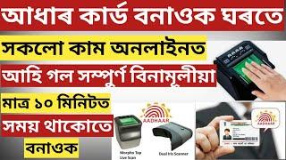 HOW TO APPLY FOR AADHAAR CARD | AADHAAR CARD ONLINE ALL PROCESS | ASSAM AADHAAR CARD ONLINE APPLYING