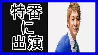 元SMAPのメンバー・香取慎吾に、早くも「地上波」の仕事が舞い込んでき...