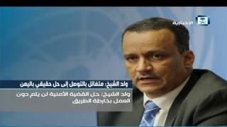 ولد الشيخ: متفائل بالتوصل إلى حل حقيقي باليمن