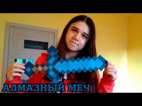 Бумажный Minecraft: Алмазный меч
