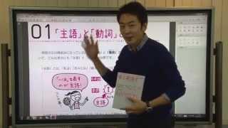 【解説授業】中1英語をひとつひとつわかりやすく。 01 「主語」と「動詞」とは?