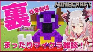 【Minecraft】マル秘?!マイクラ裏作業配信!まったり雑談しながら~!【周防パトラ / ハニスト】