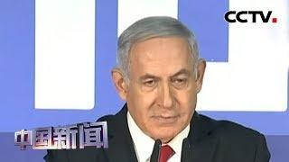 [中国新闻] 以色列总理内塔尼亚胡被正式起诉 | CCTV中文国际