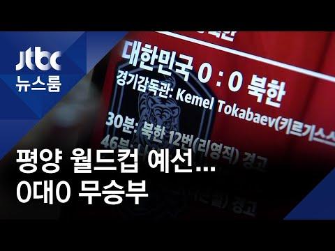 '초유의 깜깜이' 평양 남북 월드컵 예선…0대0 무승부