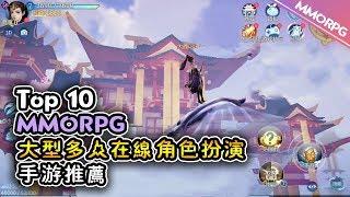 Top 10 大型多人在線角色扮演遊戲MMORPG手遊2019年   Android u0026 iOS 手就遊戲推薦!