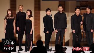 東京国際フォーラム3月公演 ミュージカル『ジキル&ハイド』製作発表記...