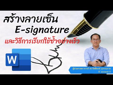สร้างลายเซ็น E-signature ใน Microsoft Word  และการเรียกใช้ซ้ำอย่างเร็ว