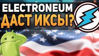 Electroneum - Самая Любимая Криптовалюта Буржуев 2018 Прогноз
