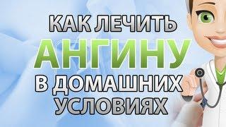 видео Ангина - лечение в домашних условиях (быстро)