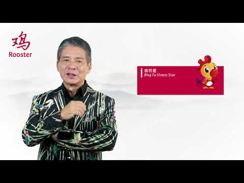 2018 Rooster Zodiac Forecast by Grand Master Tan Khoon Yong