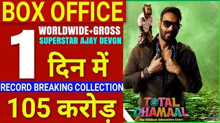 Total Dhamaal Box Office Collection Day 1,Total Dhamaal 1st Day Collection,Ajay Devgn,Indra Kumar