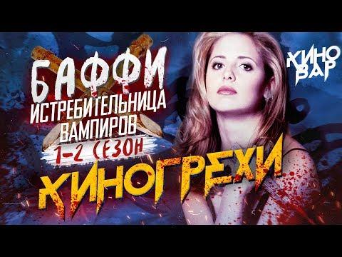 Баффи - истребительница вампиров - Киногрехи и киноляпы. 1-2 сезон