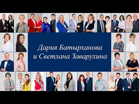 Эфир от 17.05.:  Дария Батырханова, Элитный Директор и Светлана Заварухина, Национальный Директор