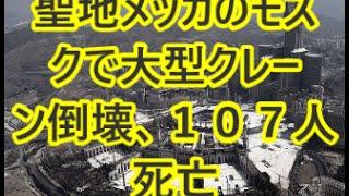 聖地メッカのモスクで大型クレーン倒壊、107人死亡 TBS系(JNN) 9月...