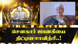 Savithri scolded Sowcar Janaki..! - Gemini 100th Birthday Nov 17 - Kadhal Mannan...