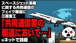 三菱重工「スペースジェット開発凍結」報道を否定が話題