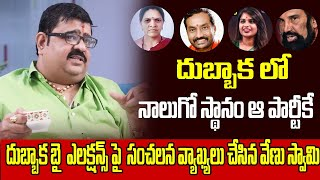 Venu Swamy Reveals about Dubbaka By Election Results | Astrologer Venu Swamy Interview | TopTeluguTV