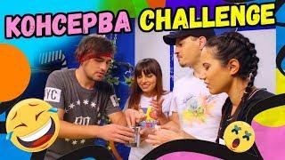 🔝Консерва предизвикателство | Studio Queen's №29