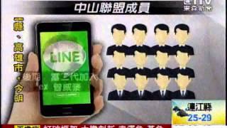 [東森新聞]中山聯盟怎來  原是泊車小弟交換資訊