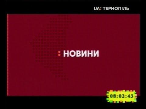 UA: Тернопіль: 19.06.2019. Новини. 8:00
