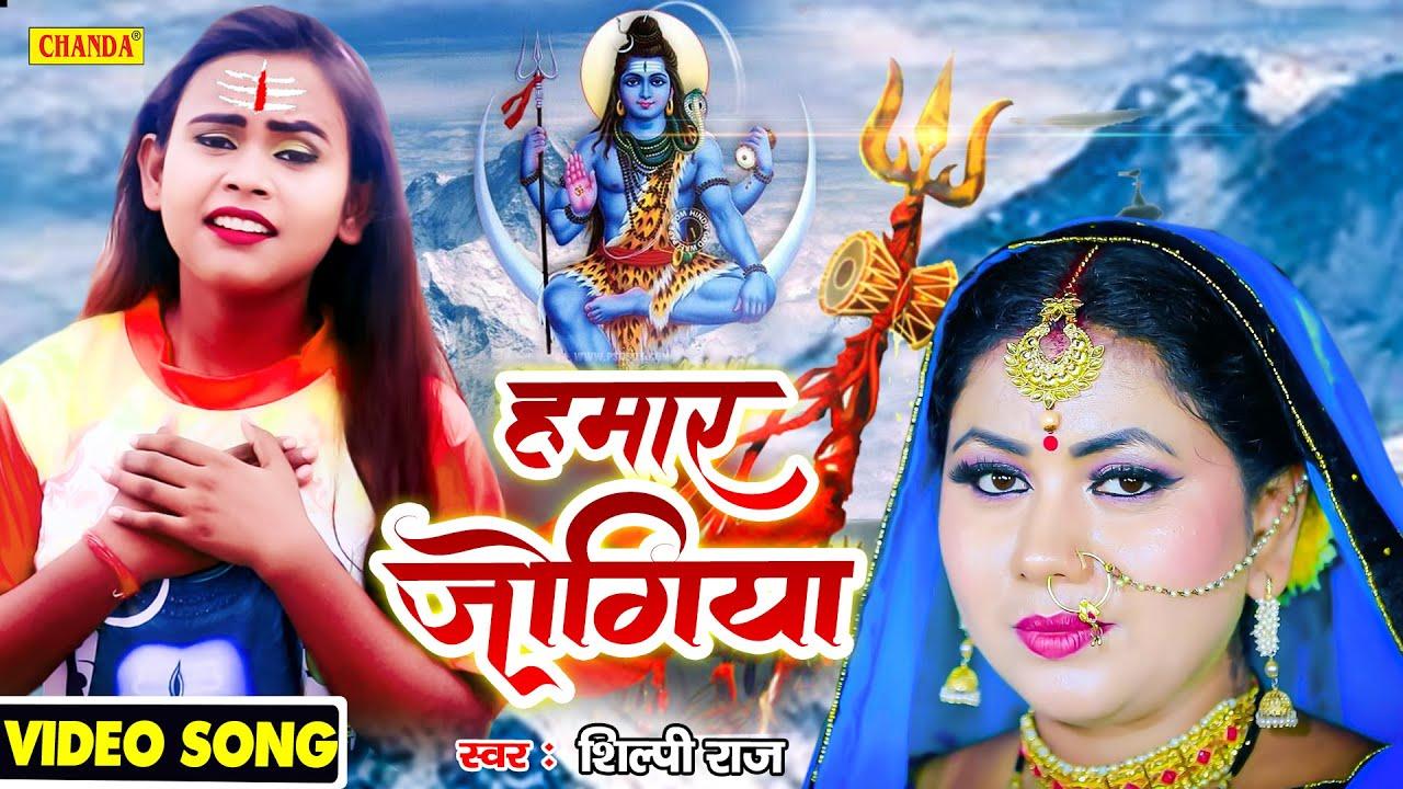 आ गया #Shilpi Raj का सबसे धमाकेदार बोलबम का #VIDEO SONG - Hamar Jogiya | Shilpi Raj Bolbam Song 2021