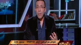 على هوى مصر  - خالد صلاح : هناك من يطالب بانقلاب عسكرى على  ترامب في أمريكا