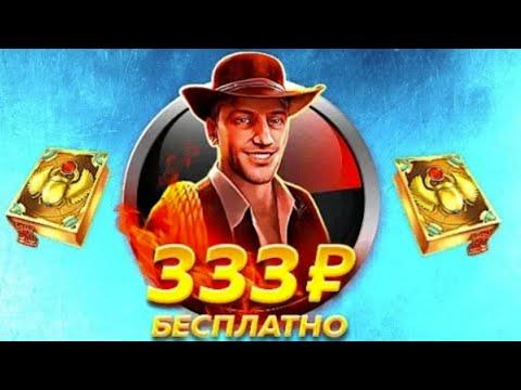 Мобильное казино бонус за регистрацию