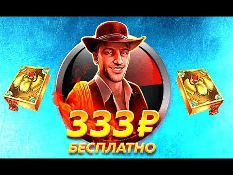 Бонус без депозита(бездепозитный бонус)онлайн казино Вулкан.Бонус за регистрацию 2020 !