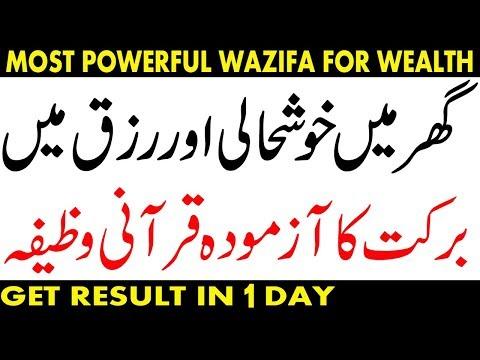 Rizq Mein Barkat Ka Qurani wazifa | Wazifa For Money Problems | wazifa for wealth