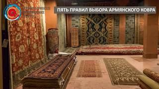 Пять правил выбора армянского ковра