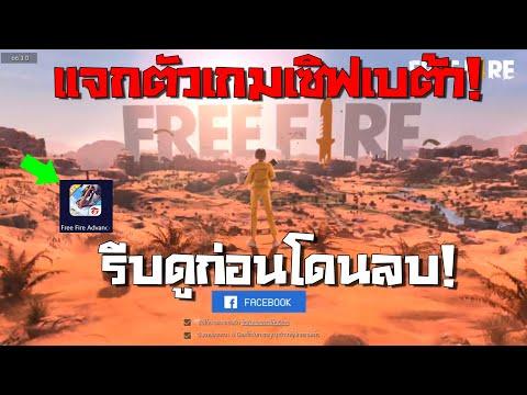 ด่วน🔥 แจกตัวเกมส์ฟีฟายเซิฟเบต้า รีบโหลดก่อนโดนลบ!! - Free Fire