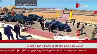 بث مباشر.. السيسي يتفقد عدد من المشروعات بميناء شرق بورسعيد | الصباح العربي