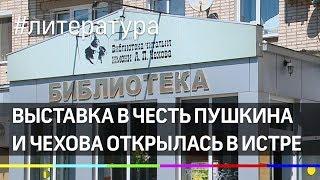 Выставка в честь Пушкина и Чехова открылась в Истре