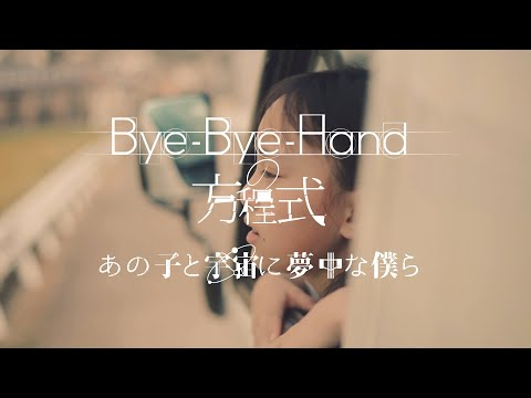 Bye-Bye-Handの方程式 『あの子と宇宙に夢中な僕ら』Official Music Video