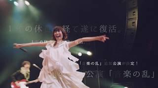 黒木渚 ワンマンライブ「音楽の乱」待望の追加公演決定! 12/ 1 (金)...