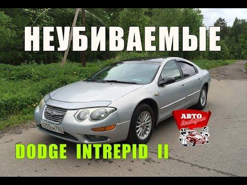 НЕУБИВАЕМЫЕ #1 Dodge Intrepid 2 (авто за 150000 руб.)