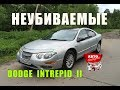 ??????????? #1 Dodge Intrepid 2 (???? ?? 150000 ???.)