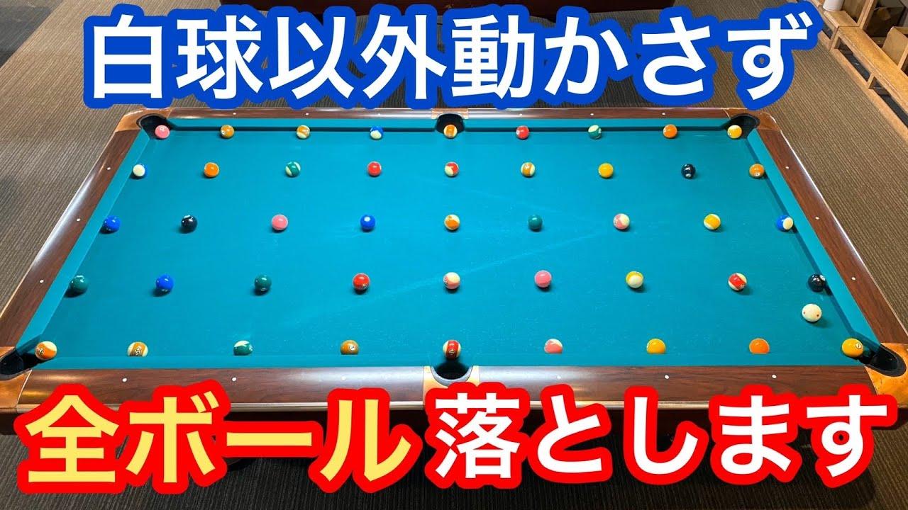 【ビリヤードチャレンジ】他のボールを動かさないように45個全て落とせるかやってみた!! Pool Practice Drill.