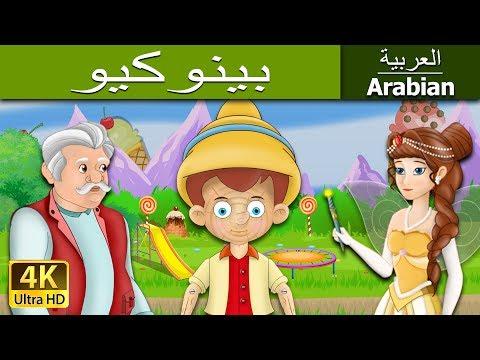 بينوكيو | قصص اطفال | قصص عربية | قصص اطفال قبل النوم | حكايات عربية