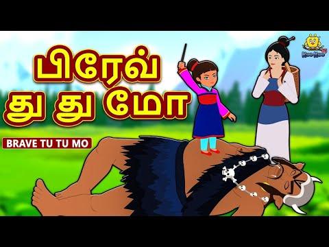 பிரேவ் து து மோ | Brave Tu Tu Mo | Bedtime Stories | Tamil Fairy Tales | Tamil Stories | Koo Koo TV